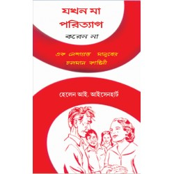 When Ma Would not give up (Bengali)