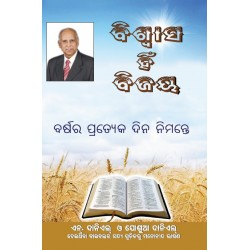 Faith is the victory (Odiya)