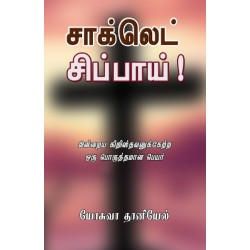 Chocolate Soldier (Tamil)