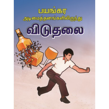 Delivered From Alochol (Tamil)