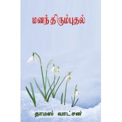 Repentance (Tamil)