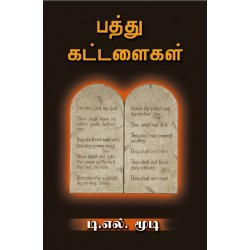 Ten commandments (Tamil)