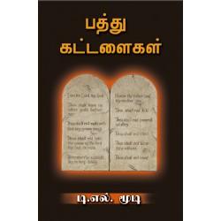 Ten commandments (Tamil)