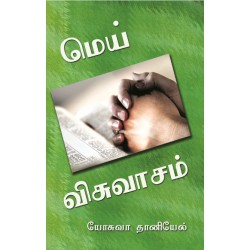 True Faith (Tamil)