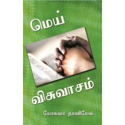 True Faith (Tamil)