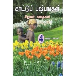 Wild Flowers 4 (Tamil)