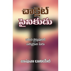 Chocolate Soldier (Telugu)
