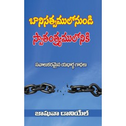 Enslaved yet made free (Telugu)
