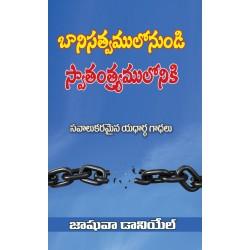 Enslaved yet made free (Telugu)