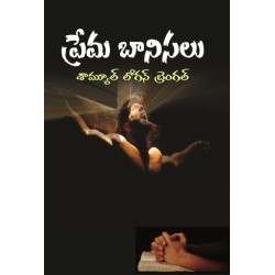 Love Slaves (Telugu)