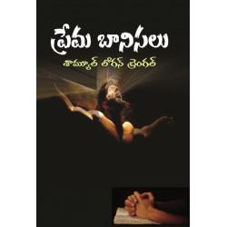 Love Slaves (Telugu)