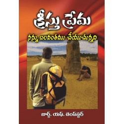 Love that will not let me go (Telugu)