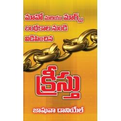 Mao & Marx Bound…Christ Freed us (Telugu)