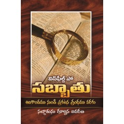 View of Sabbath (Telugu)