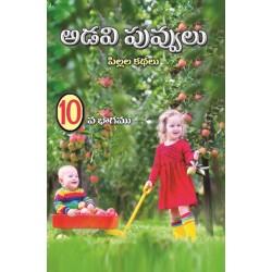 Wild Flowers 10 (Telugu)