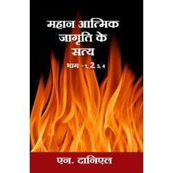 Great Revival Truths 2 (Hindi)