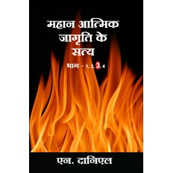 Great Revival Truths 3 (Hindi)