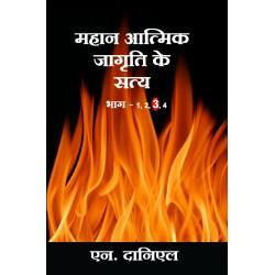 Great Revival Truths 3 (Hindi)