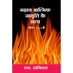 Great Revival Truths 4  (Hindi)