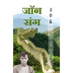 John Sung (Hindi)
