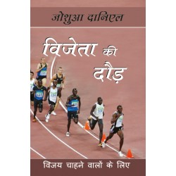 Run to win (Hindi)