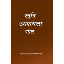 Sing Unto the Lord (Hindi)