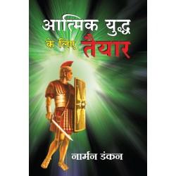 Spiritual Warefare (Hindi)
