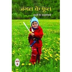 WILD Flowers 2 (Hindi)