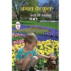 WILD Flowers 3 (Hindi)