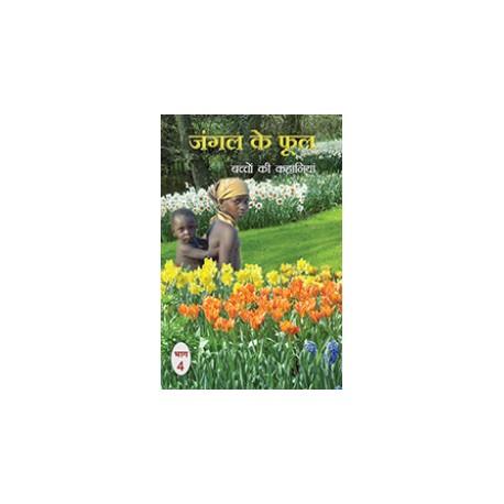 WILD Flowers 4 (Hindi)