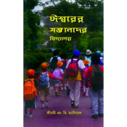 School of God's Children (Bengali)