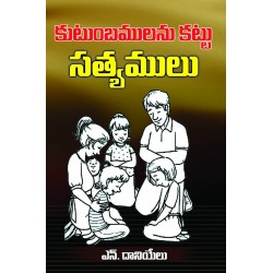 Family Foundations (Telugu)