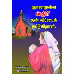 Wise Woman (Tamil)