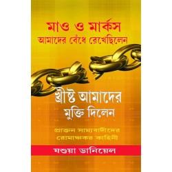 Mao & Marx (Bengali)