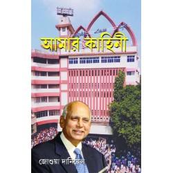 My Story (Bengali)