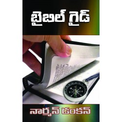 Laymen's Guide (Telugu)