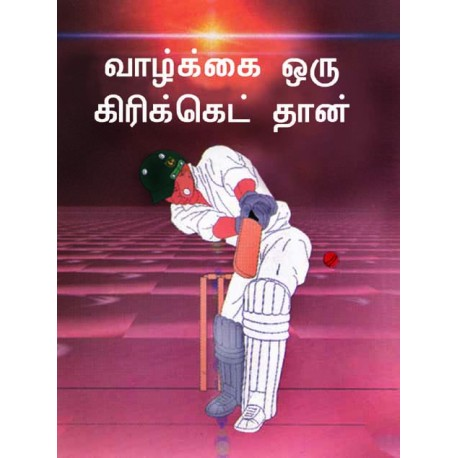 Let's Play cricket with God (Tamil)