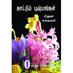 Wild Flowers 1 (Tamil)
