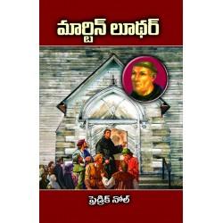 Martin Luther (Telugu)