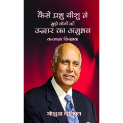 How the Lord.. (Hindi)