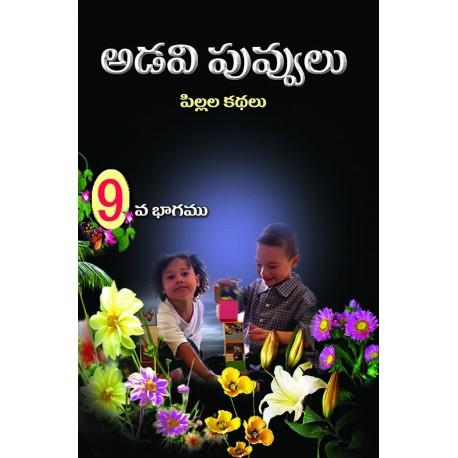 Wild Flowers 9 (Telugu)
