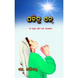 Holy Ann (Oriya)