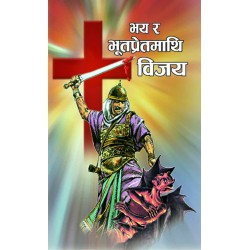 Victory over Demons (Nepali)