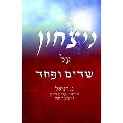Victory over Demons (Hebrew)