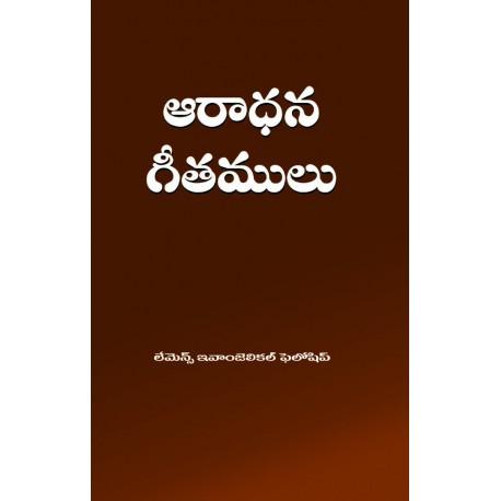 Sing unto the Lord (Hardbound) (Telugu)