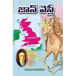 John Wesley (Telugu)