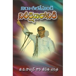 From despair to Home (Telugu)