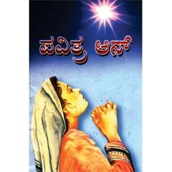 Holy Ann (Kannada)