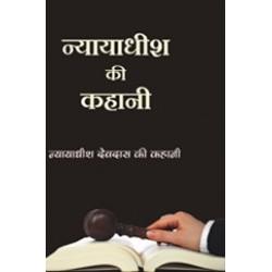A Judge story (Hindi)