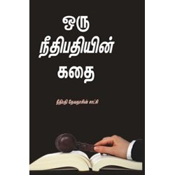 A Judge Story (Tamil)